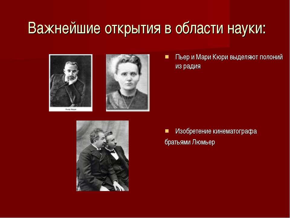 Важнейшие открытия в области науки: Пьер и Мари Кюри выделяют полоний из ради...