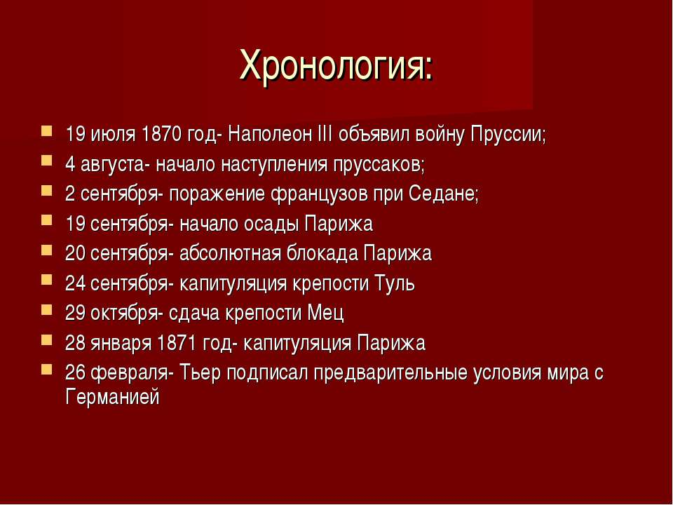 Хронология: 19 июля 1870 год- Наполеон III объявил войну Пруссии; 4 августа- ...