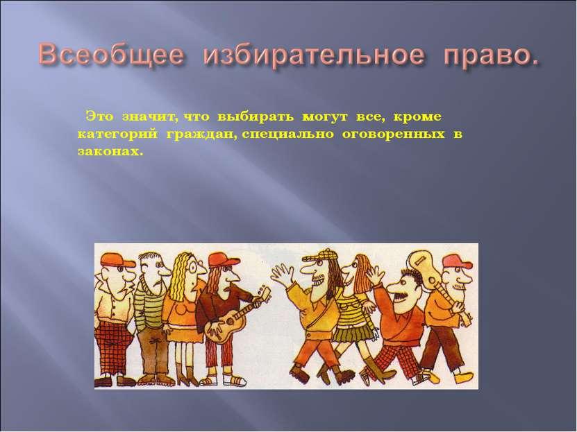 Это значит, что выбирать могут все, кроме категорий граждан, специально огово...