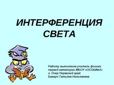 ИНТЕРФЕРЕНЦИЯ СВЕТА