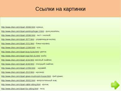 http://www.clker.com/clipart-30066.html -курица; http://www.clker.com/clipart...