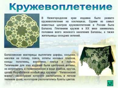 В Нижегородском крае издавна было развито кружевоплетение на коклюшках. Одним...