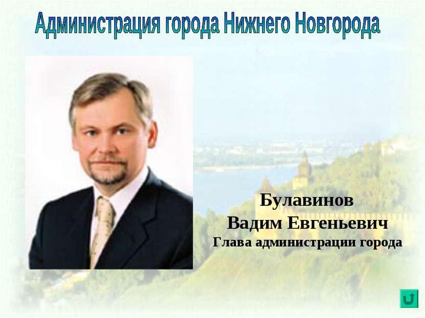 Булавинов Вадим Евгеньевич Глава администрации города