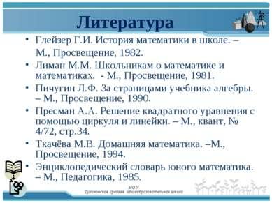 Глейзер Г.И. История математики в школе. – М., Просвещение, 1982. Лиман М.М. ...