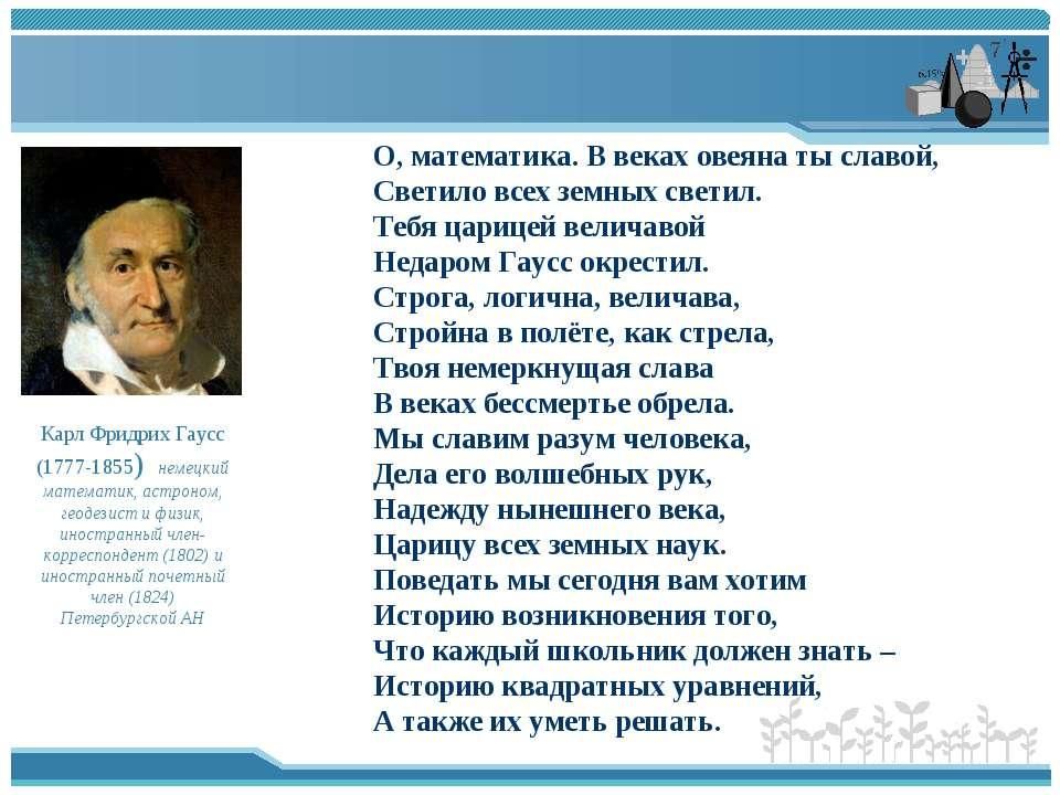 Карл Фридрих Гаусс (1777-1855) немецкий математик, астроном, геодезист и физи...
