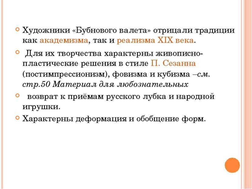 Художники «Бубнового валета» отрицали традиции как академизма, так и реализма...