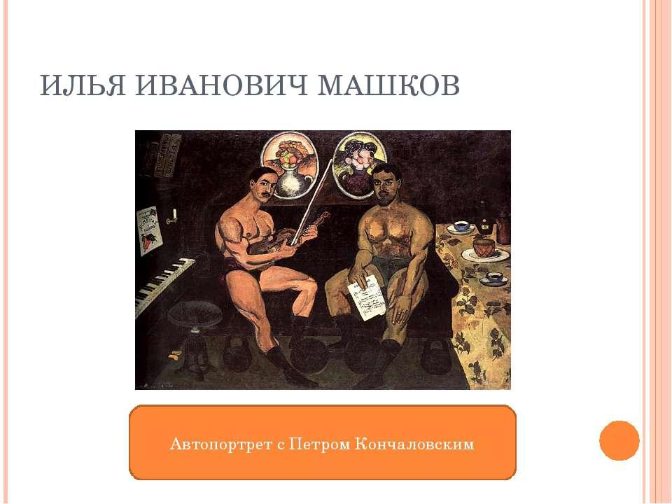 ИЛЬЯ ИВАНОВИЧ МАШКОВ Автопортрет с Петром Кончаловским