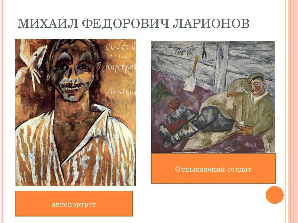 МИХАИЛ ФЕДОРОВИЧ ЛАРИОНОВ автопортрет Отдыхающий солдат