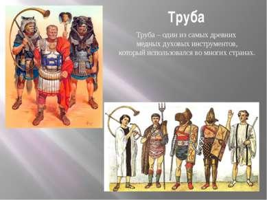 Труба Труба – один из самых древних медных духовых инструментов, который испо...
