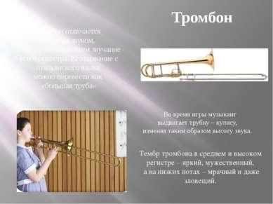 Тромбон Тромбон отличается мощным звуком, легко пронизывающим звучание всего ...