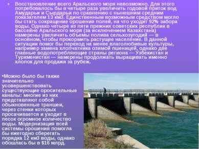 Восстановление всего Аральского моря невозможно. Для этого потребовалось бы в...