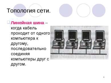 * Топология сети. Линейная шина – когда кабель проходит от одного компьютера ...