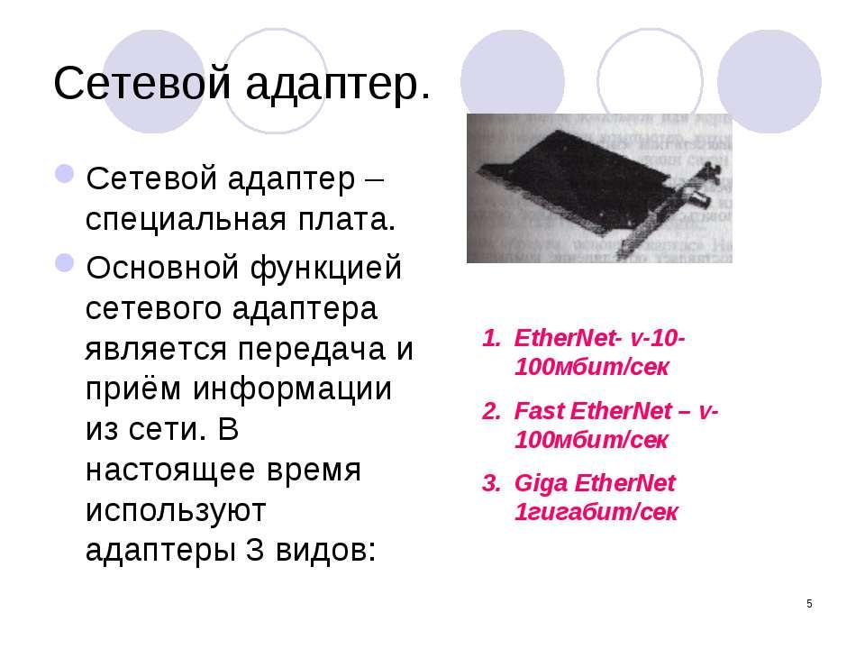* Сетевой адаптер. Сетевой адаптер – специальная плата. Основной функцией сет...