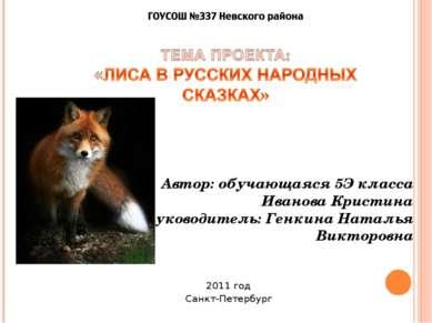 Автор: обучающаяся 5Э класса Иванова Кристина Руководитель: Генкина Наталья В...