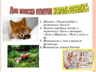 Данные « Энциклопедии о животных» (том I). Русские народные сказки о животных...