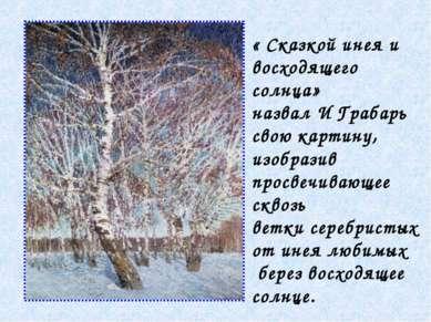 « Сказкой инея и восходящего солнца» назвал И Грабарь свою картину, изобразив...