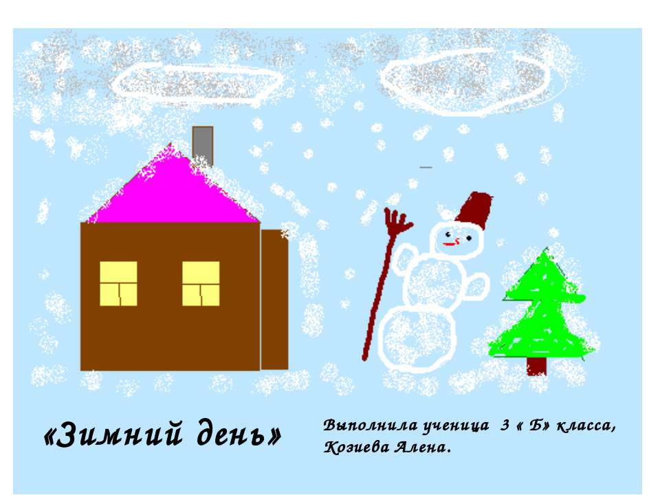 «Зимний день» Выполнила ученица 3 « Б» класса, Козиева Алена.