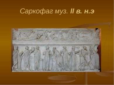 Саркофаг муз. II в. н.э