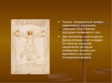 Рисунок «Витрувианский человек» символизирует внутреннюю симметрию, Божествен...