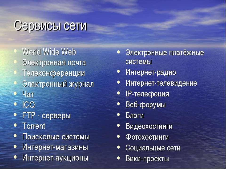 Сервисы сети World Wide Web Электронная почта Телеконференции Электронный жур...