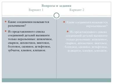 Вопросы и задания Вариант 1 Вариант 2 Какие соединения называются разъемными?...