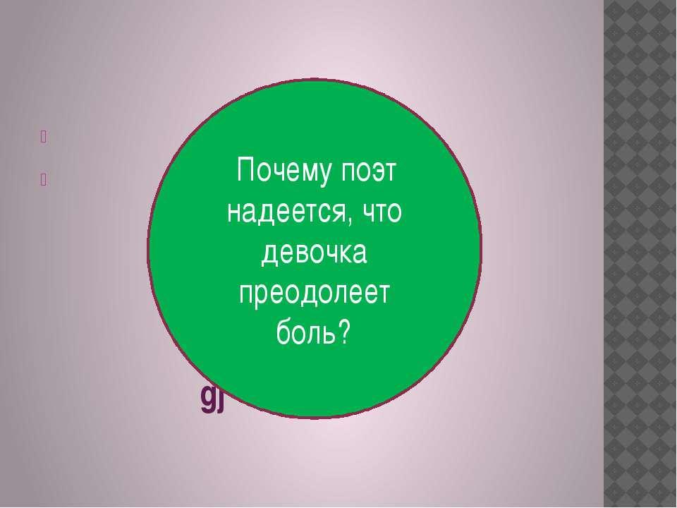 gj g Почему поэт надеется, что девочка преодолеет боль?