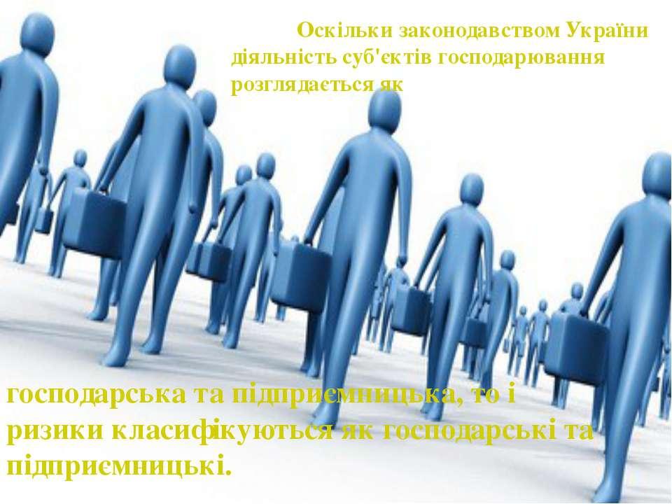 Оскільки законодавством України діяльність суб'єктів господарювання розглядає...