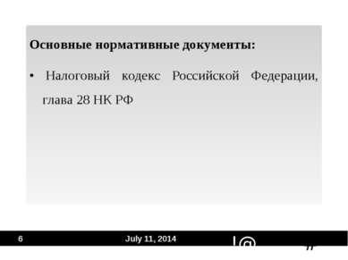 * * Основные нормативные документы: • Налоговый кодекс Российской Федерации, ...