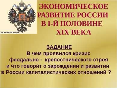 ЭКОНОМИЧЕСКОЕ РАЗВИТИЕ РОССИИ В I-Й ПОЛОВИНЕ XIX ВЕКА ЗАДАНИЕ В чем проявился...