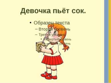 Девочка пьёт сок.