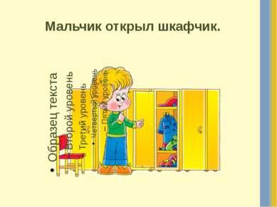 Мальчик открыл шкафчик.