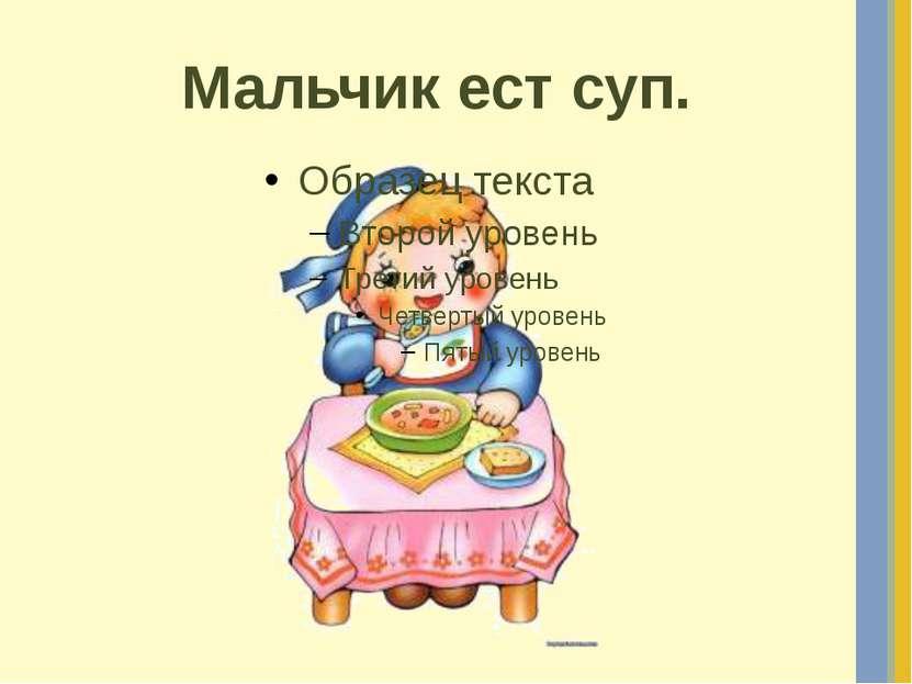 Мальчик ест суп.