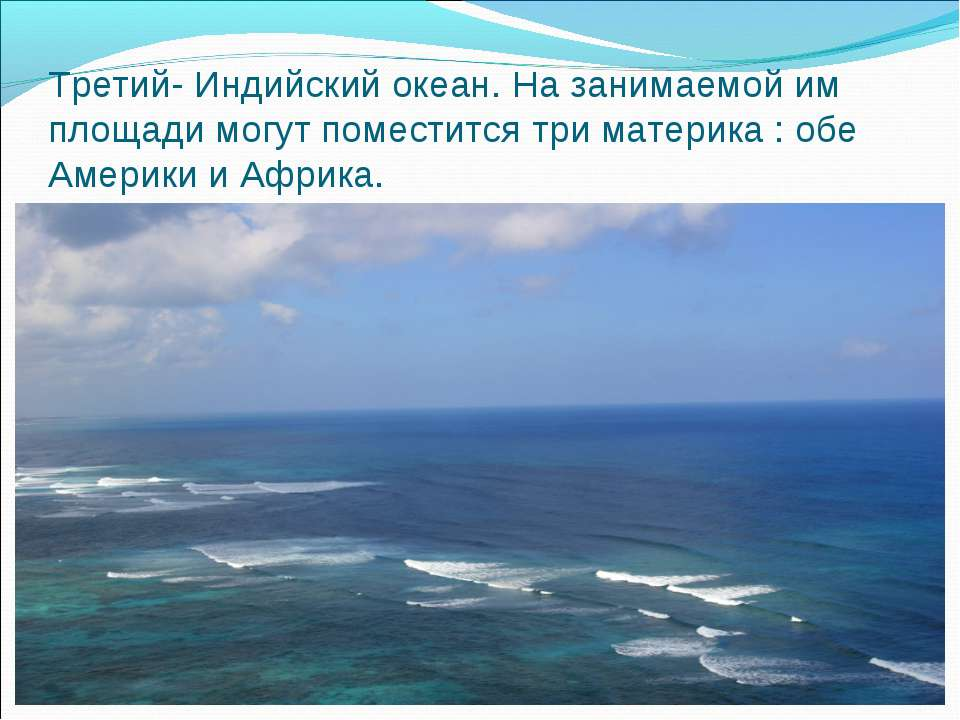 Третий- Индийский океан. На занимаемой им площади могут поместится три матери...