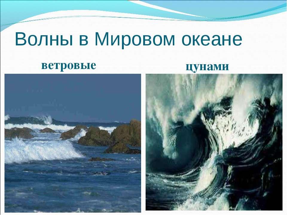 Волны в Мировом океане ветровые цунами