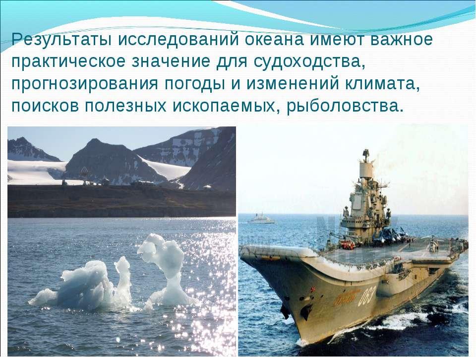 Результаты исследований океана имеют важное практическое значение для судоход...