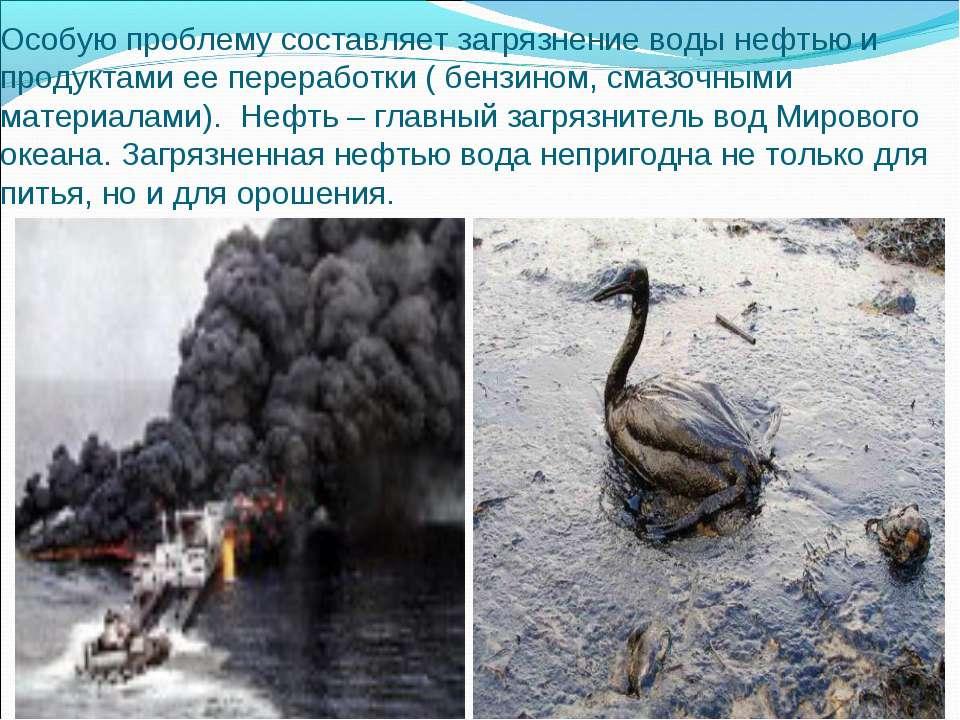 Особую проблему составляет загрязнение воды нефтью и продуктами ее переработк...