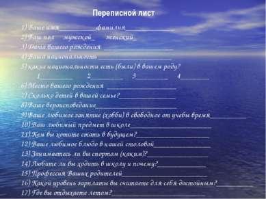 1) Ваше имя_________фамилия____________ 2) Ваш пол мужской_ женский_ 3) Дата ...