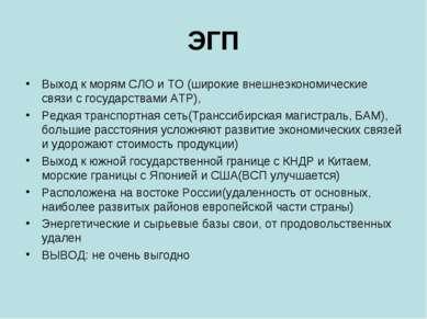 ЭГП Выход к морям СЛО и ТО (широкие внешнеэкономические связи с государствами...