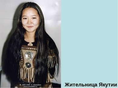 Жительница Якутии