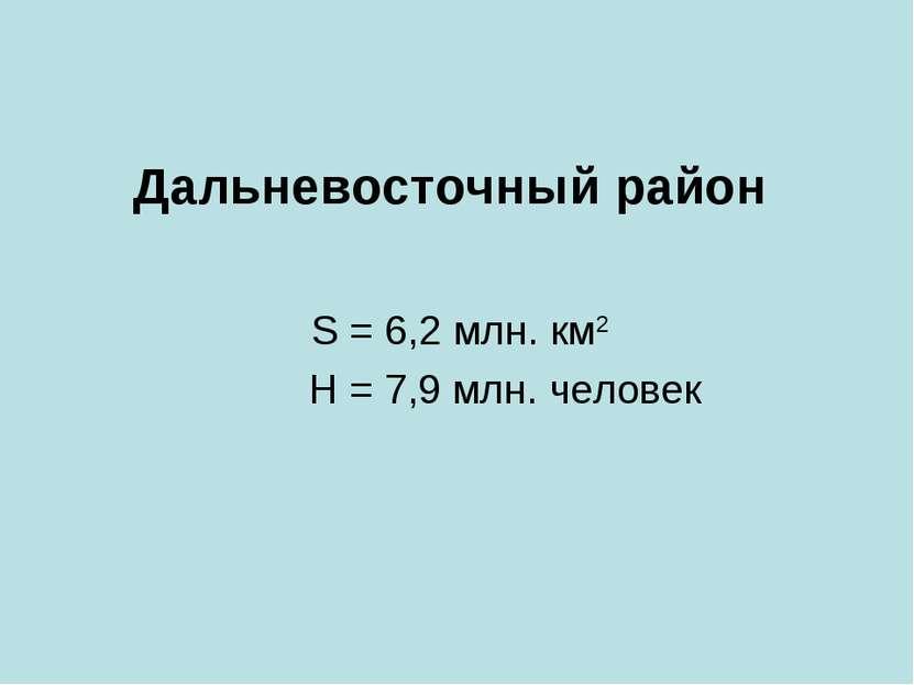 Дальневосточный район S = 6,2 млн. км2 Н = 7,9 млн. человек
