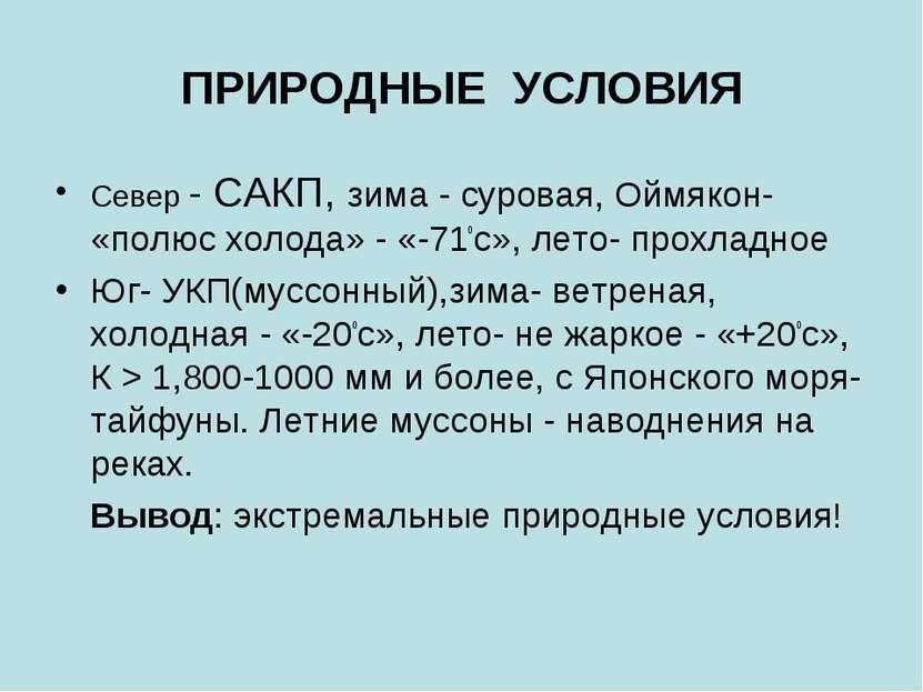 ПРИРОДНЫЕ УСЛОВИЯ Север - САКП, зима - суровая, Оймякон- «полюс холода» - «-7...