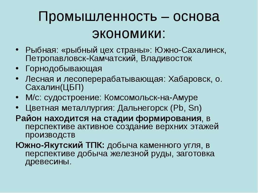 Промышленность – основа экономики: Рыбная: «рыбный цех страны»: Южно-Сахалинс...