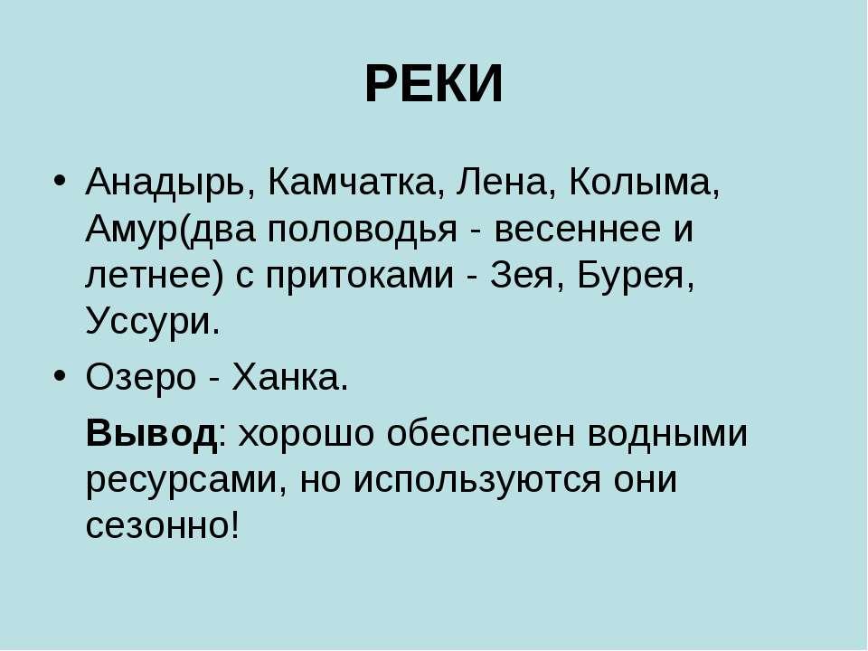 РЕКИ Анадырь, Камчатка, Лена, Колыма, Амур(два половодья - весеннее и летнее)...
