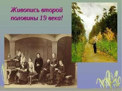 Живопись второй половины 19 века!