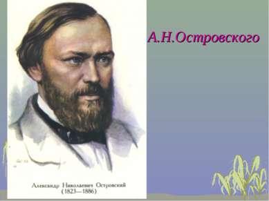 А.Н.Островского
