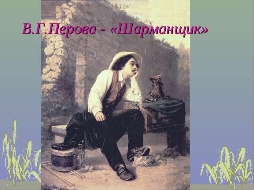 В.Г.Перова - «Шарманщик»