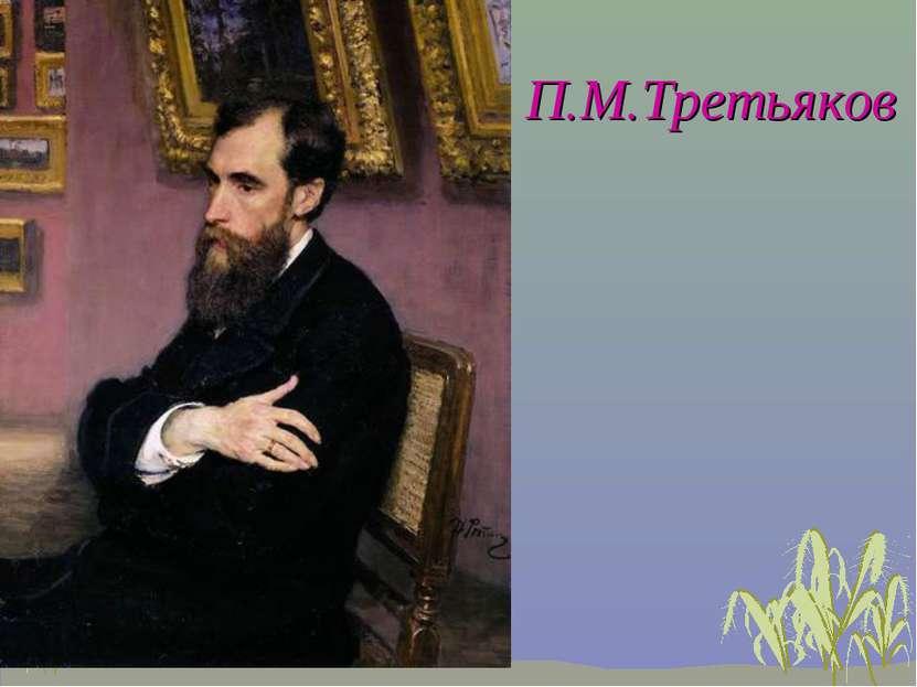 П.М.Третьяков