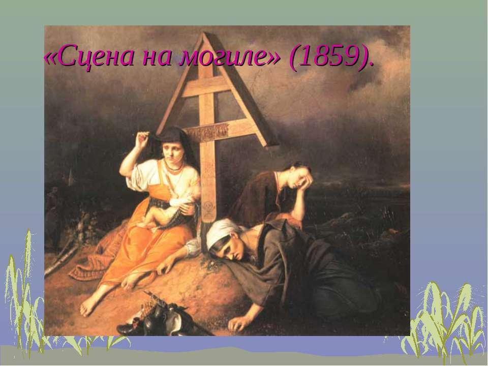 «Сцена на могиле» (1859).
