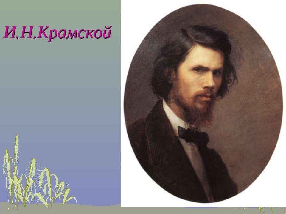 И.Н.Крамской