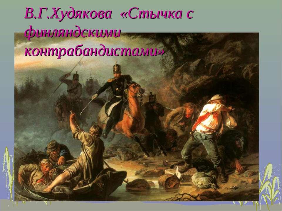 В.Г.Худякова «Стычка с финляндскими контрабандистами»
